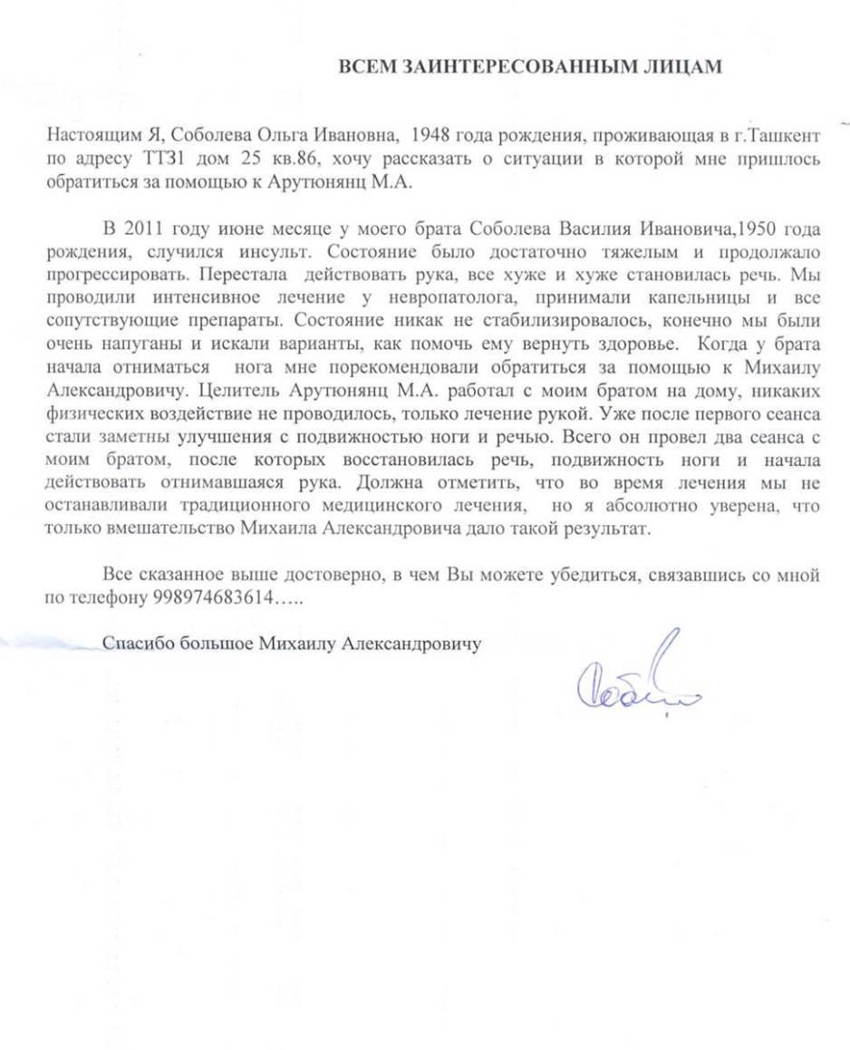Отзыв пациента целителя Арутюнянц - Соболевой Ольги