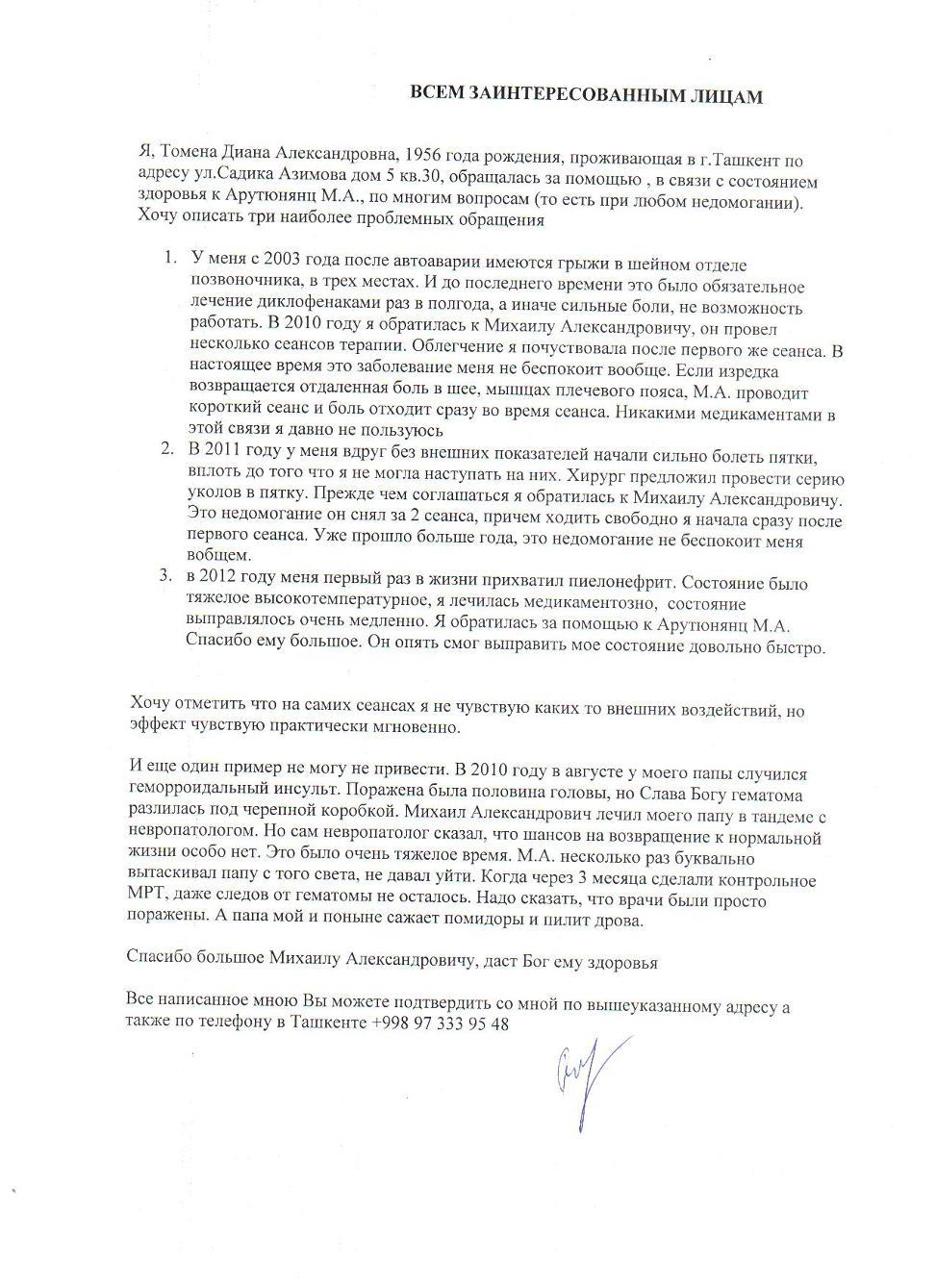 Отзыв пациентки целителя Арутюнянц - Томеной Дианы