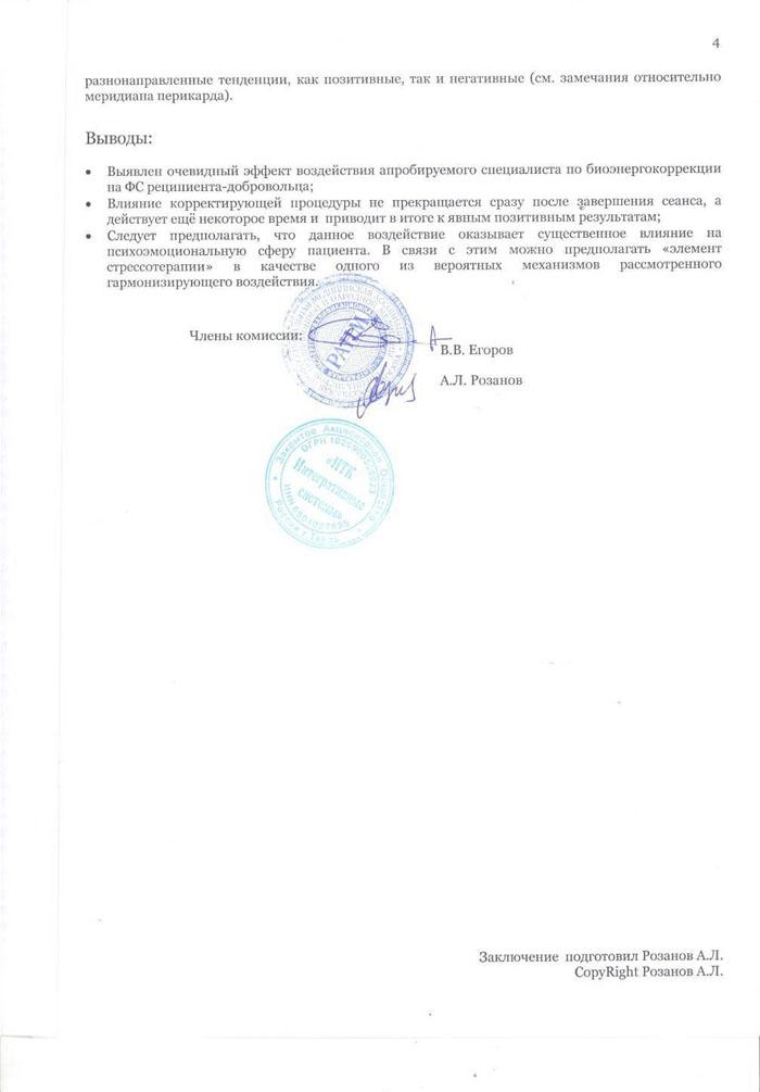 Протокол научной экспертизы целителя Арутюнянц М.А.